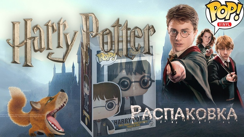 Harry Potter Funko POP! Vinyl Figure. Гарри Поттер виниловая фигурка. Обзор.