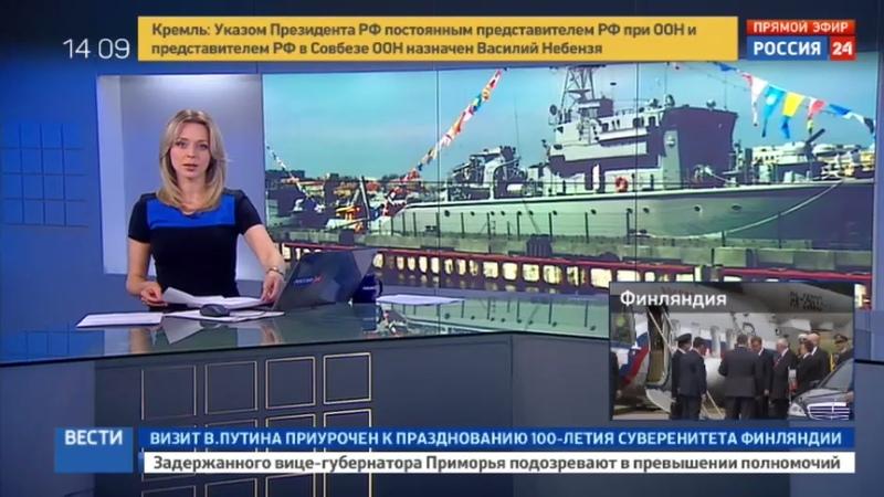 Новости на Россия 24 • Адмирал Кузнецов возглавит парад кораблей в День Военно-морского флота