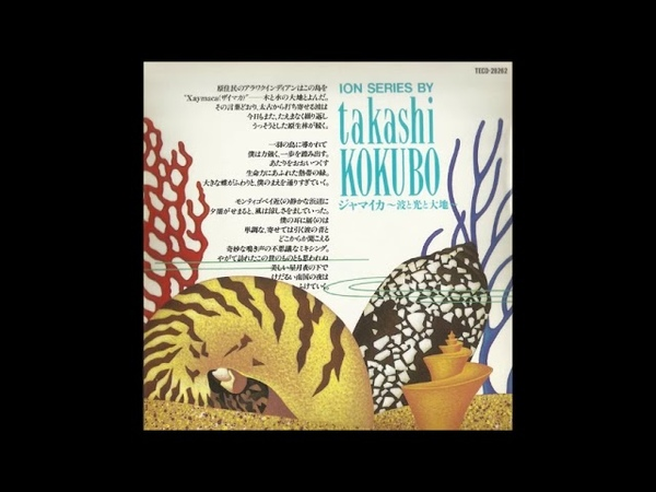 Takashi Kokubo (小久保隆) - Jamaica ~ Waves And Light And Earth (ジャマイカ~波と光と大地) (1993) [Full Album]