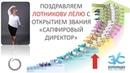 Лотникова Лёля Корпорация ЗУС Открытие звания сапфирового директора