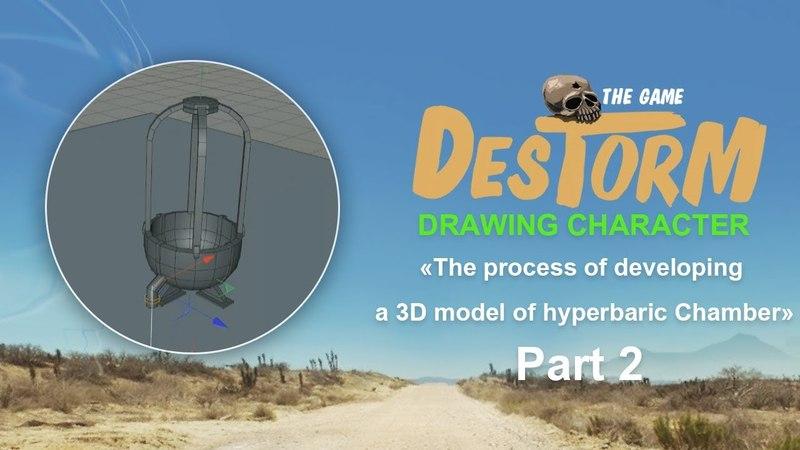Процесс разработки 3D модели Барокамера Часть 2