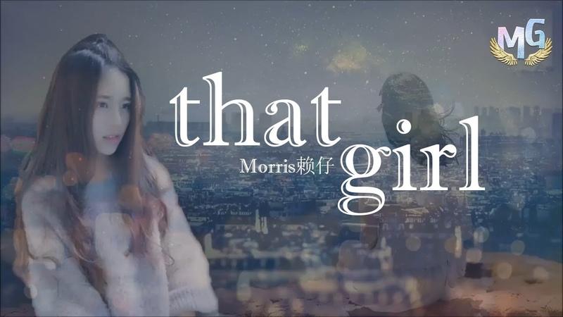 Morris赖仔--《that girl》,抖音爆火英文歌曲『Theres a girl but I let her get away』【动态歌词lyrics】