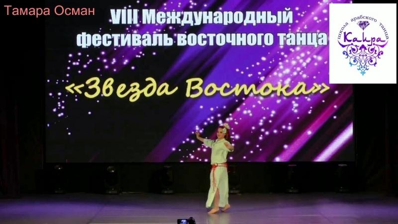 ШАТ КАИРА Тамара Осман
