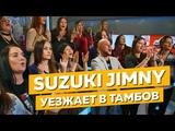 Четвёртый финал Много автомобилей Suzuki Jimny уезжает в Тамбов!