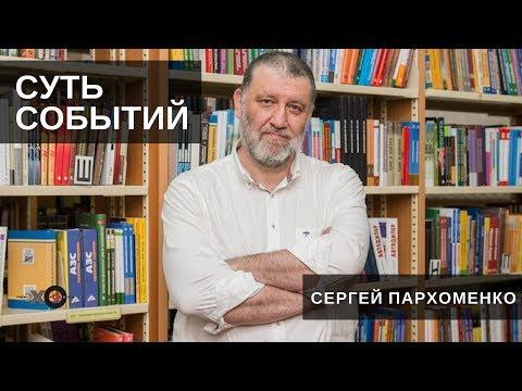 Суть событий / Сергей Пархоменко / 22.06.18