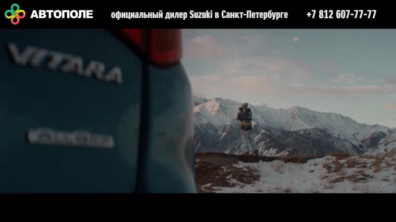 Suzuk Vitara. Большие планы на зиму - Автополе - официальный дилер Suzuki в Санкт-Петербурге