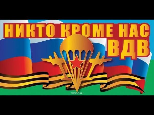 ТВТ 1 09 ВДВ в атаке часть №1