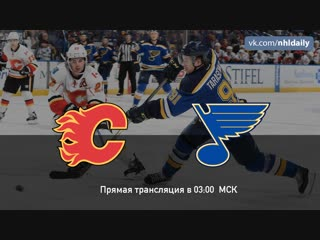Calgary Flames 🆚 St. Louis Blues