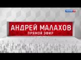 «Андрей Малахов. Прямой эфир». Анонс