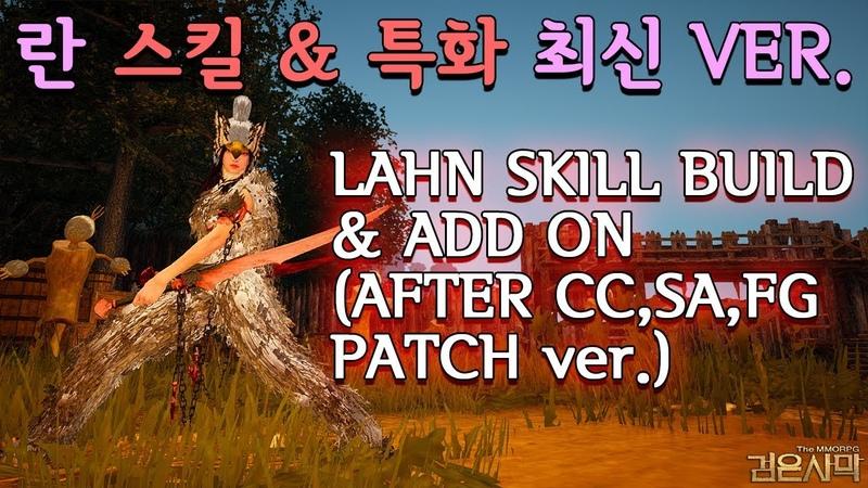 검은사막(BDO) 란 스킬53945화 5.17PATCH버전(Lahn skill build add on)