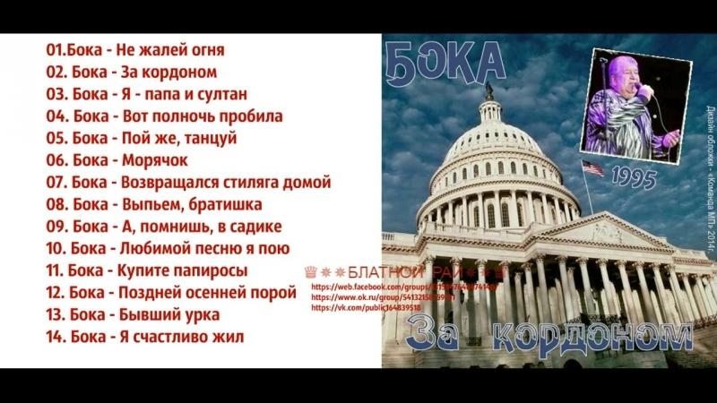 Бока (Борис Давидян) «За кордоном» 1995