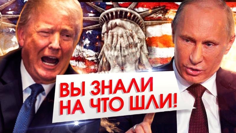 Ответные САНКЦИИ Путина против США! Отсчёт пошел