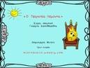 Принц Лимон и красавица Луковичка