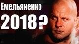 Что грядет для Федора Емельяненко в 2018? Обзор 3 боев. ГРЯЗЬ ОТ СОННЕНА