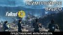 Fallout 76 — Ты выйдешь! Про мультиплеер в игре (русская озвучка)