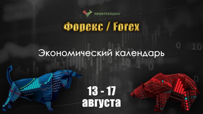 Экономический календарь рынка Форекс на торговую неделю с 13 по 17 августа 2018 года
