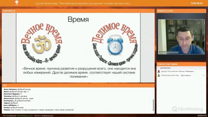 Ректификация времени рождения в Джйотиш