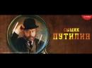 Сыщик Путилин - ТВ ролик (2007)