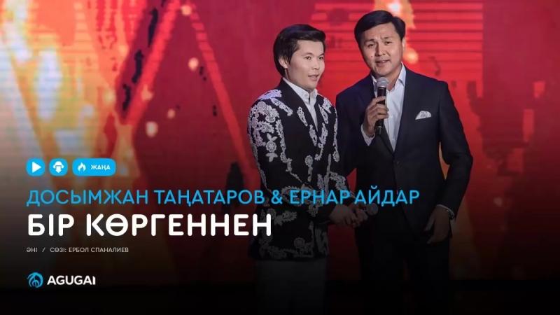 Досымжан Таңатаров Ернар Айдар - Бір көргеннен (аудио).mp4