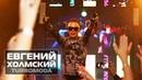 Евгений Холмский TURBOMODA День Рождения Dum balla НЧ