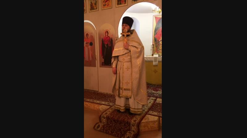 Воскресная проповедь настоятеля иерея Павла Курбатова в день памяти праведного Иосифа Обручника 13 января 2019г.