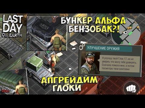 ОТКРЫВАЕМ 3 ЯЩИКА БУНКЕР АЛЬФА! ВЫБИВАЕМ БЕНЗОБАК! АПГРЕЙД ГЛОКОВ! - Last Day on Earth: Survival Day