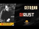 BSG x Ximik (игра Rust)