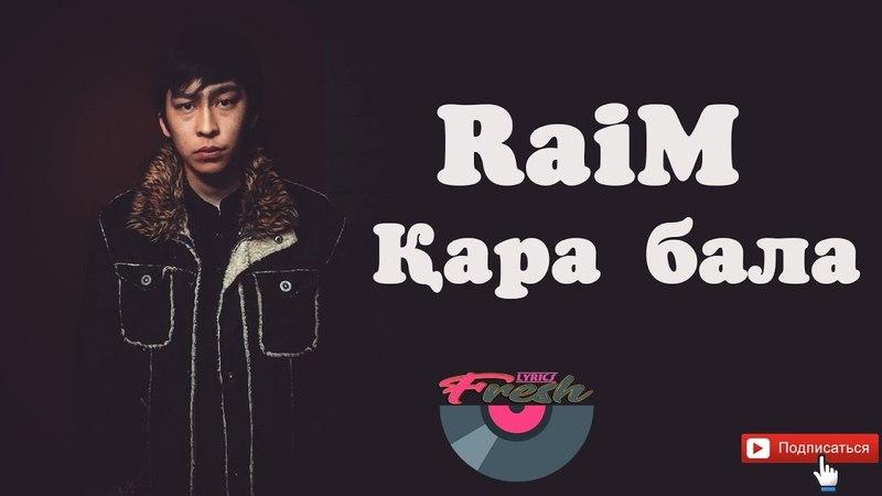 RaiM – Қара бала (ТЕКСТ,Сөзі,Lyrics)