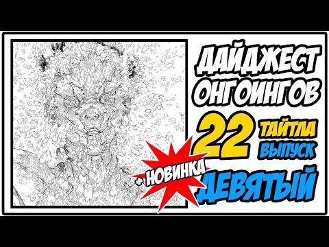 Дайджест онгоингов VismutDK | Выпуск Девятый Новинка