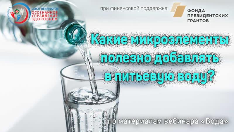 Какие микроэлементы полезно добавлять в питьевую воду