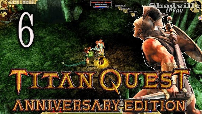 Titan Quest Anniversary Edition Прохождение 6 Царицы Горгоны