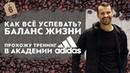Академия Adidas 2. Баланс жизни. Личный опыт