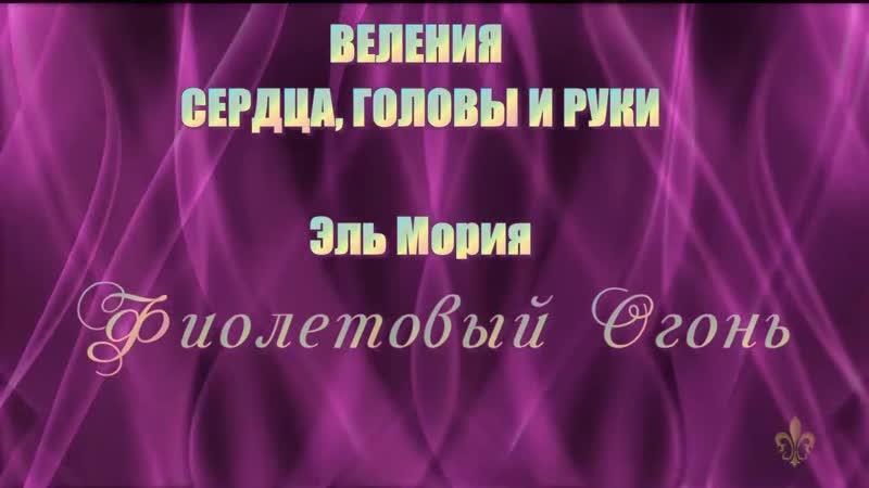 Веления_сердца_головы_и_руки_Фиолетовое_пламя