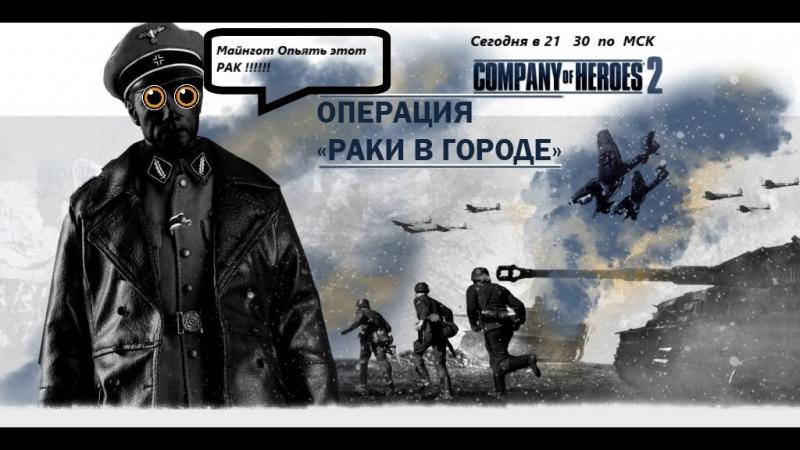 Company of heroes 2 , Операция