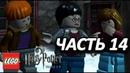 LEGO Harry Potter Years 1-4 Прохождение - Часть 14 - ХОГСМИТ