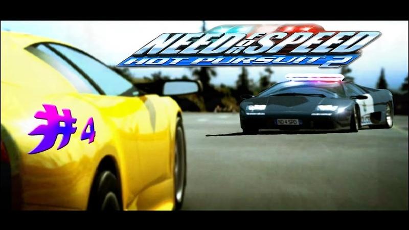 Need For Speed: Hot Pursuit 2 Прохождение часть 4 ПРЕСЛЕДОВАНИЕ Первые проблемы и вертолёт!