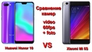 Huawei Honor 10 vs Xiaomi Mi 5S video 60fps foto