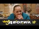 Дворик 10 серия 2010 Мелодрама семейный фильм @ Русские сериалы