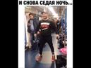 Танцы в московском метро