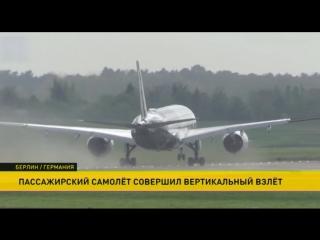Взлёт пассажирского самолёта шокировал людей в Берлине