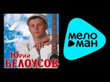 ЮРИЙ БЕЛОУСОВ - ВОЛЮШКА YURIY BELOUSOV - VOLYUSHKA