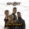 Skillet | 27.04.2019 | Краснодар