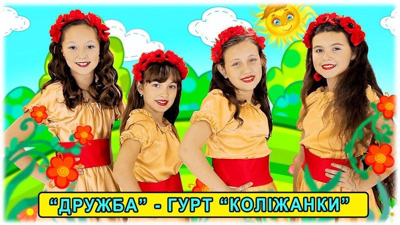 Весела дитяча пісня ДРУЖБА гурт КОЛІЖАНКИ танцювальні пісні українською Муз студія ДЖЕРЕЛО