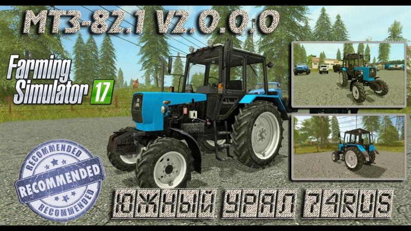МОД МТЗ-82.1 V2.0.0.0 ДЛЯ FARMING SIMULATOR 2017