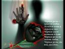 Ксения Небесная и Игорь Латышко Черная роза