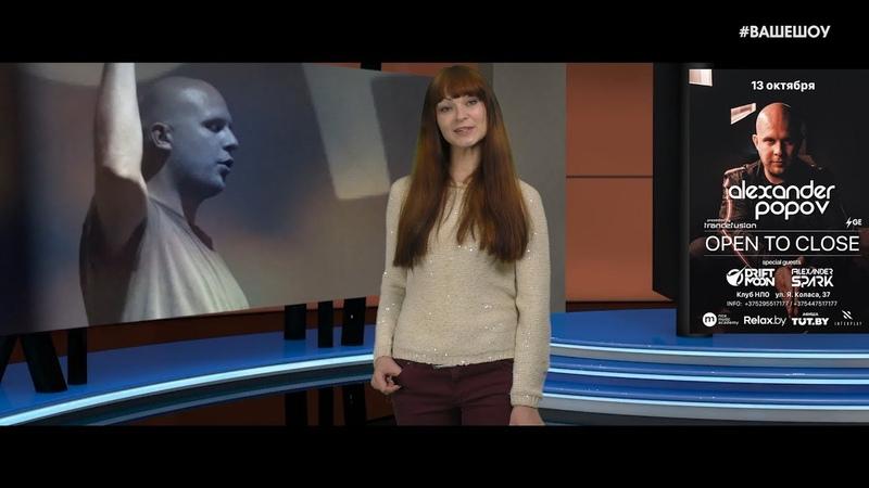 Ваше шоу топ 5 Беларуских клипов 05 10 2018