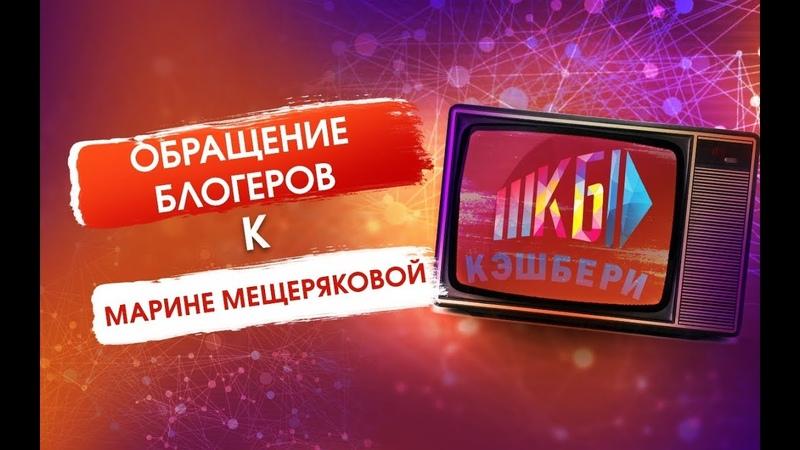 Ответ Марине Мещеряковой от блогеров. Кэшбери