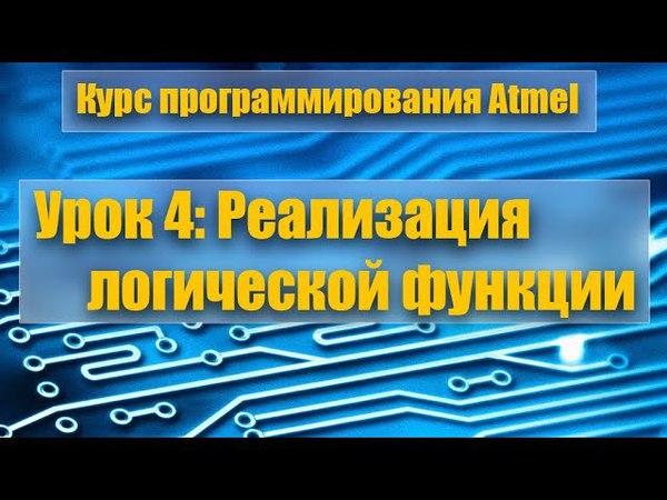 Курс программирования микроконтроллеров Atmel Урок 4 Реализация логической функции