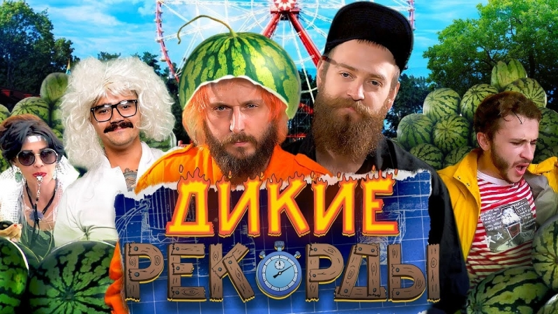 Дикие Рекорды 3 ДРЕЛЬ-КАРУСЕЛЬ (Гость Эльдар Джарахов)