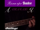 Песня про Badoo
